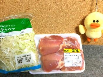 鶏もも大蒜黒ゴマ油の漬け込み焼肉(糖質4.7g)