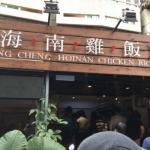台湾ごはん日誌(2)地元人で溢れる海南鶏(ガオマンガイ)をリスの様に頬張る。