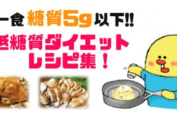 1食糖質5g以下!絶品低糖質ダイエットレシピ集!