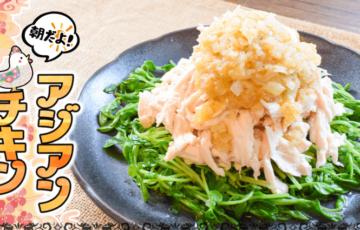美味10分!朝食には絶品即楽しっとり蒸し鶏アジアンソース(糖質5.8g)