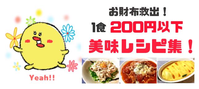 1食200円以下☆ お財布に優しくて美味しい糖質制限レシピ集