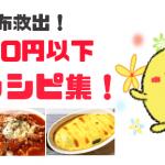 1食200円以下☆ お財布に優しい絶品糖質制限レシピ集