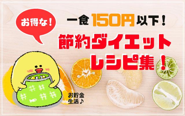 1食150円以下!お安い節約ダイエットレシピ集