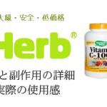 iHerb売り上げ上位ハーブの詳細効能・副作用・使用感一覧②