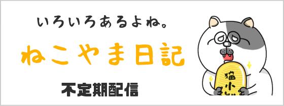 ねこやま日誌