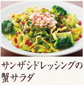 サンザシドレッシングの蟹サラダ