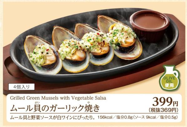 サイゼリヤムール貝のガーリック焼き
