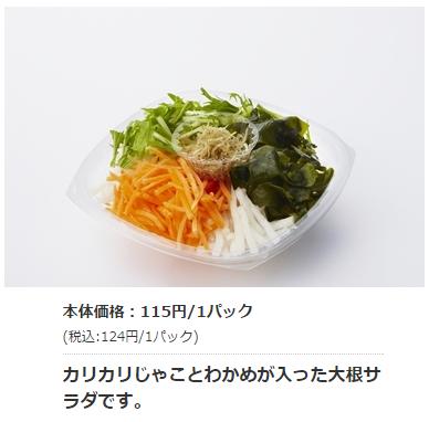 揚げジャコ入り大根サラダ