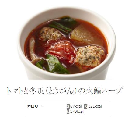 トマトと冬瓜(とうがん)の火鍋スープ