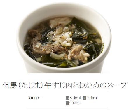 但馬(たじま)牛すじ肉とわかめのスープ
