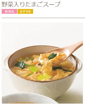 野菜入りたまごスープ