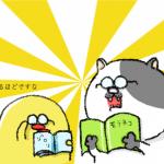 ダイエット雑談第39回 おベンキョ最高☆揺らぐな自分ルール!