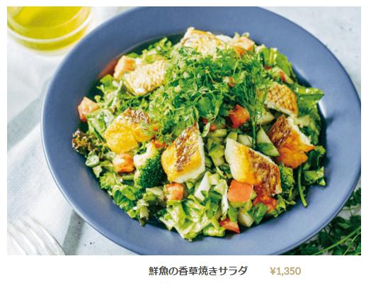 鮮魚と香草焼きサラダ