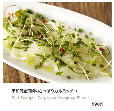 宇和島産真鯛のさっぱりカルパッチョ