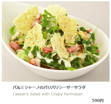 パルミジャーノのパリパリシーザーサラダ