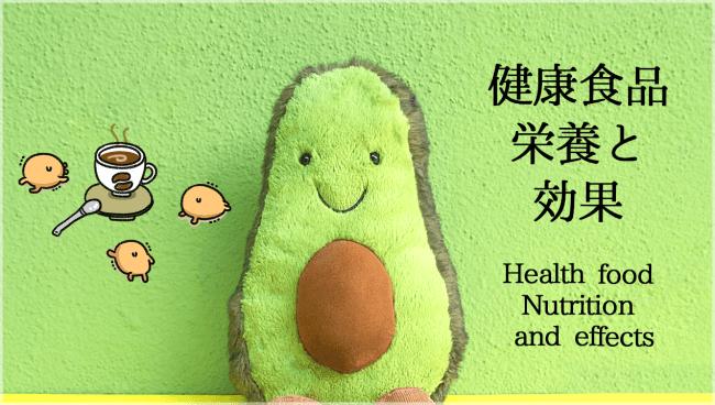 イラストで分かる健康食品の栄養と効果
