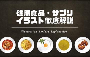 健康食品・サプリメントの効果・安全性イラスト解説集
