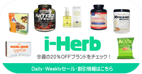 i-herb期間限定セール