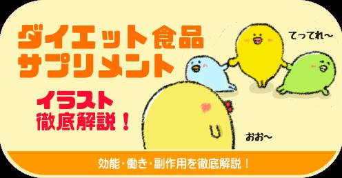 ダイエット食品・サプリ徹底解説!