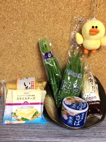 チーズサバ缶の濃厚油揚げニラ餃子(糖質5.2g)