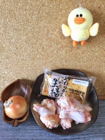 オニオン酢醤油の厚揚げ手羽元炊飯(糖質5.6g)