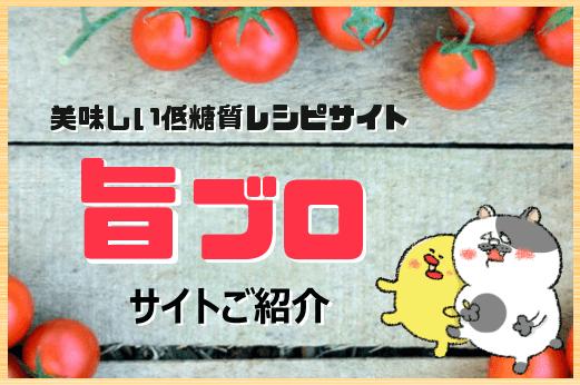 旨ブロサイト紹介