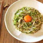 辛さ吹きぬけ。ツナゴーヤの冷製グリーンカレーナムル(糖質4.3g)