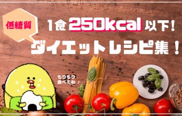 食って大切!250kcal以下の低カロリーダイエットレシピ集