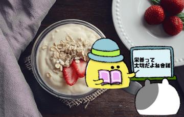 ローカボ調査日誌(66) 健康的とは?栄養と肥満ダイエットメソッド(前編)