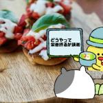 ローカボ調査日誌(67) 健康的とは?栄養と肥満ダイエットメソッド(中編)
