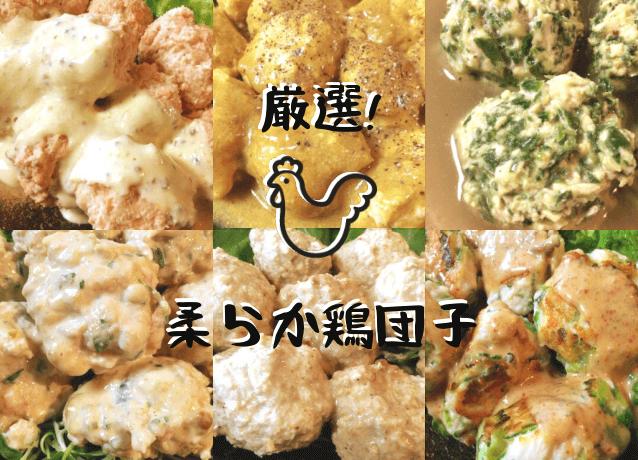 鍋の季節に!絶品柔らか低糖質鶏団子レシピ集!