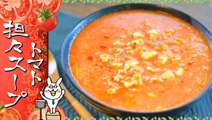 たっぷり満腹!トマト豆腐の濃厚担々麺風卵チキンスープ(糖質8.2g)