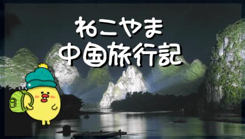 ねこやま中国旅行記
