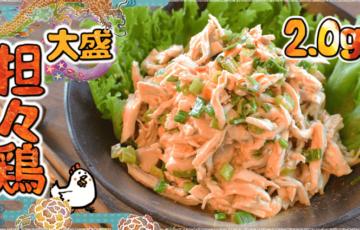 お箸の進軍!しっとり肉汁の山盛り担々麺風チキンサラダ(糖質2.0g)