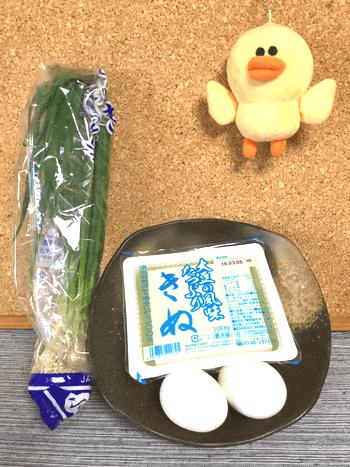 ネギ豆腐トマト卵カレー餡かけ