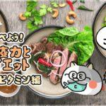 痩せラボ!超大切な免疫力とダイエット基礎講座!(食事・ビタミン編)