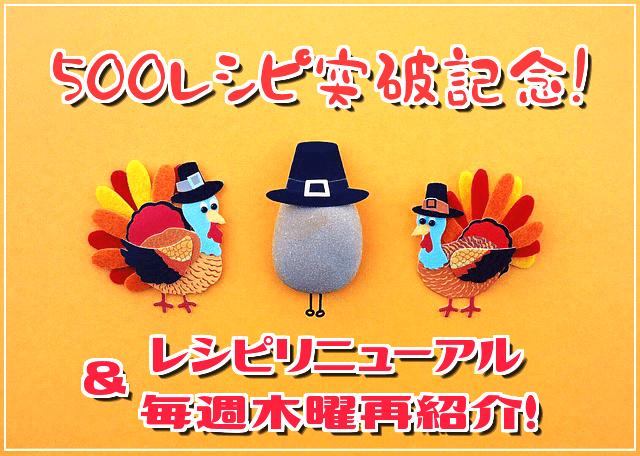 【お知らせ】人気レシピのリニューアル&毎週木曜日の再紹介!