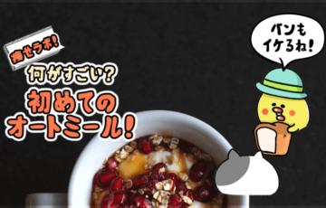 痩せラボ!レッツ大好物!初めて食べようオートミールの魅力(前編)