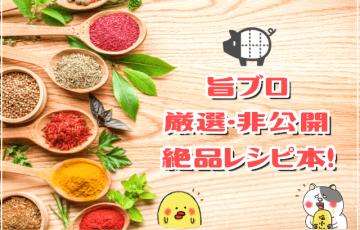 旨ブロの厳選・未公開ダイエットレシピ本!