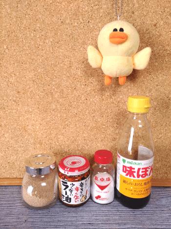 トロネギ辣油の絶品ほんだしポン酢チキン