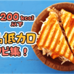 1食200kcal以下!簡単低カロリーダイエットレシピ集(人気57品)