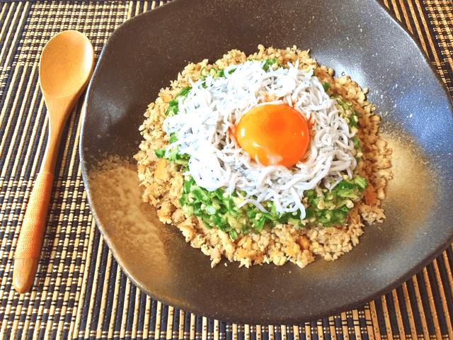 粘り系海鮮丼。釜揚げ黄身しらすの炒りきのこオクラそぼろ丼(糖質4.3g)