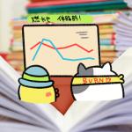 ローカボ調査日誌(100) 効果的燃焼☆遊離脂肪酸基礎マニュアル!(後編)