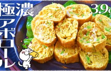 滑らかパニック!アボカドチーズの絶品カレーチキンロール(糖質3.9g)