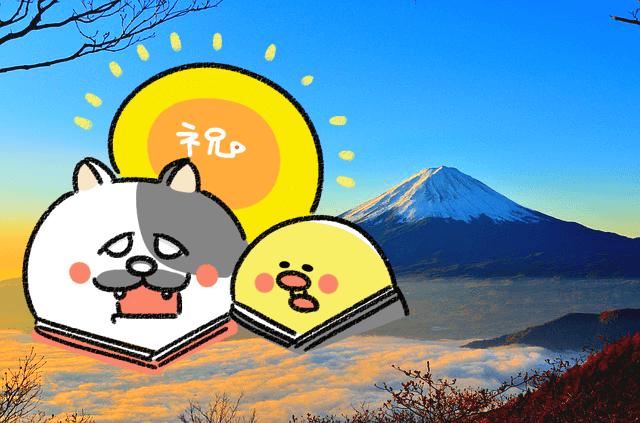 ダイエット雑談第145回 新年勝ちあげ☆開運おみくじセンス!