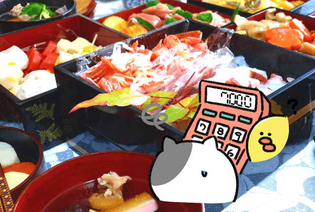 ダイエット雑談第143回 楽しめ新年☆レッツカロリー貯金!(後編)
