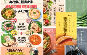 【36時間限定!】10分&低価格!ダイエットレシピ本無料配布のお知らせ