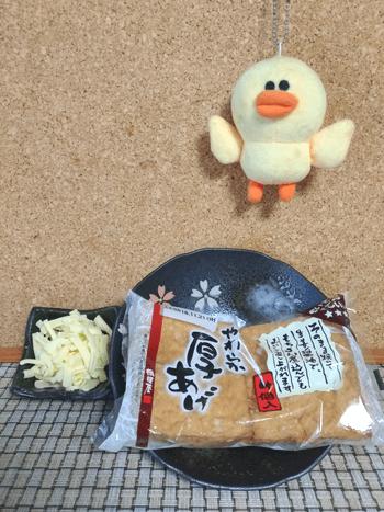 ザクふわ変化の厚揚げカレーチーズ醤油煎餅