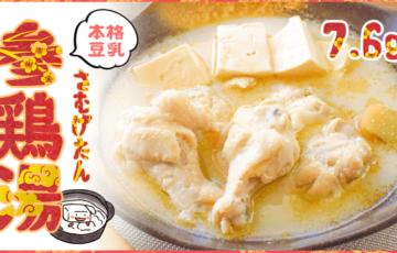名店の極上スープ!濃厚豆乳塩麹の飲み干し参鶏湯(糖質7.6g)