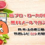 厳選・特選レシピをお届けする無料メールマガジンが誕生!